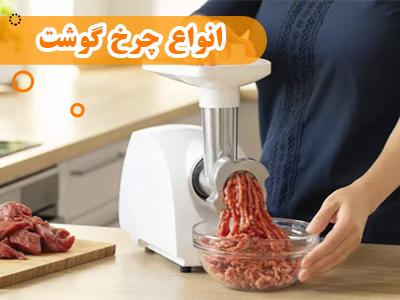 انواع چرخ گوشت
